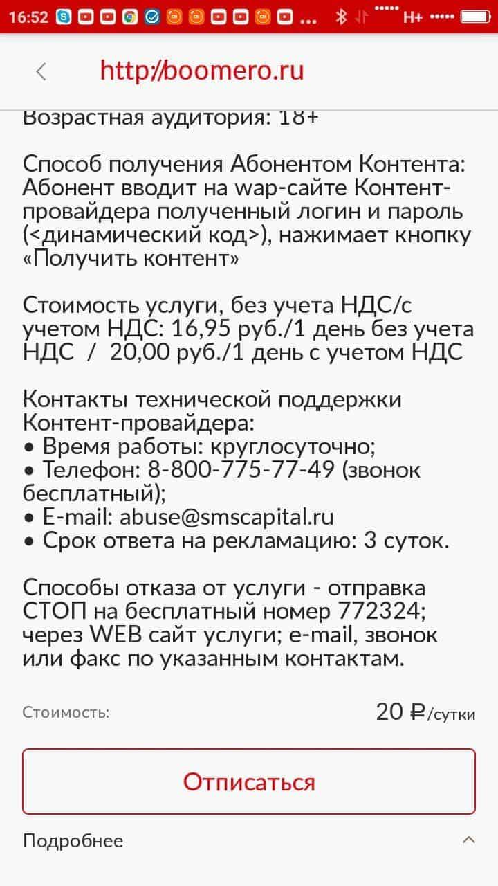 otklyuchit-uslugu-znakomstva-1-1