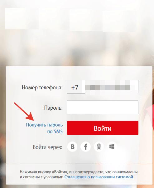 Личный кабинет сброс пароля