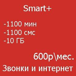 Smart+ тариф мтс плюс