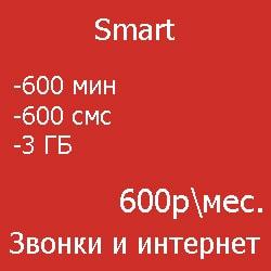 Smart тариф мтс