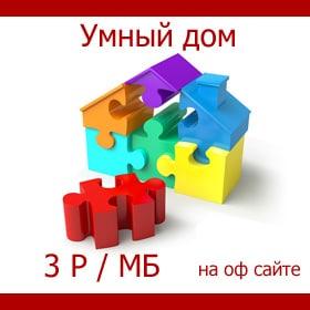 Умный-дом