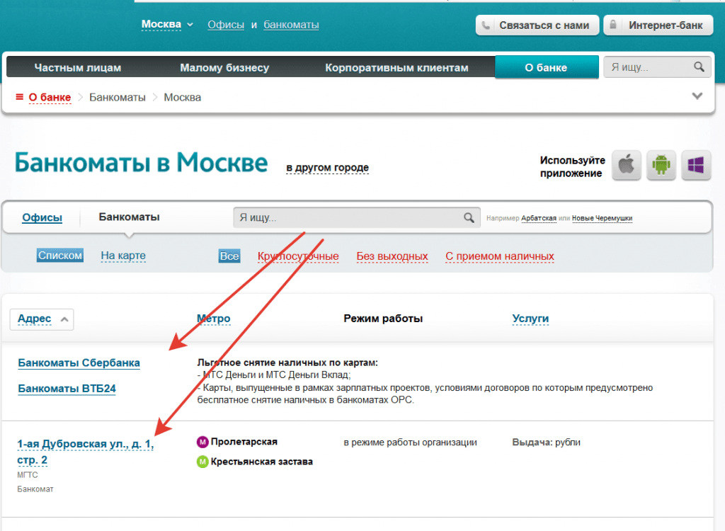 Банкоматы мТС в москве