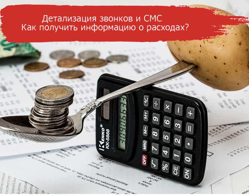 Детализация-звонков-и-МТС