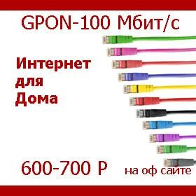 Gron-100-mbit