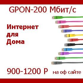 Gron-200-mbit