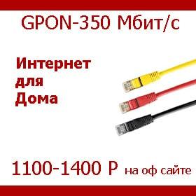 Gron-350-mbit