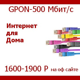 Gron-500-mbit