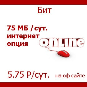 Интернет-БИТ