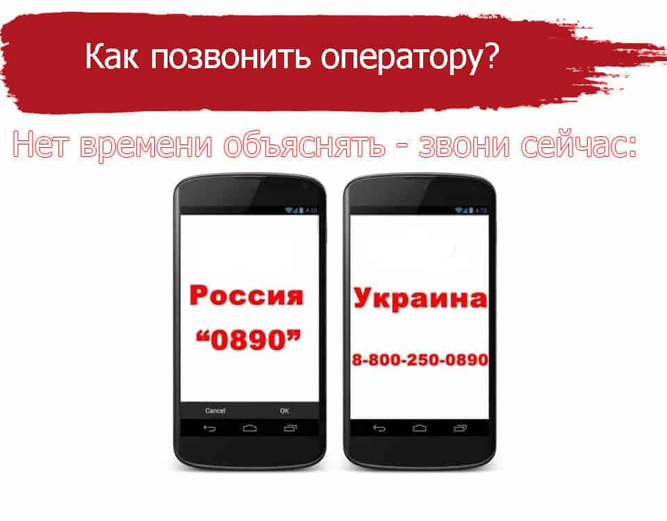 Звонок-в-МТС