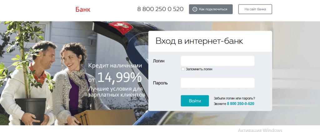 МТС банк онлайн главный экран