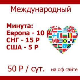 Международный