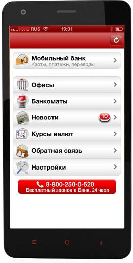 Мобильный банк МТС с телефона