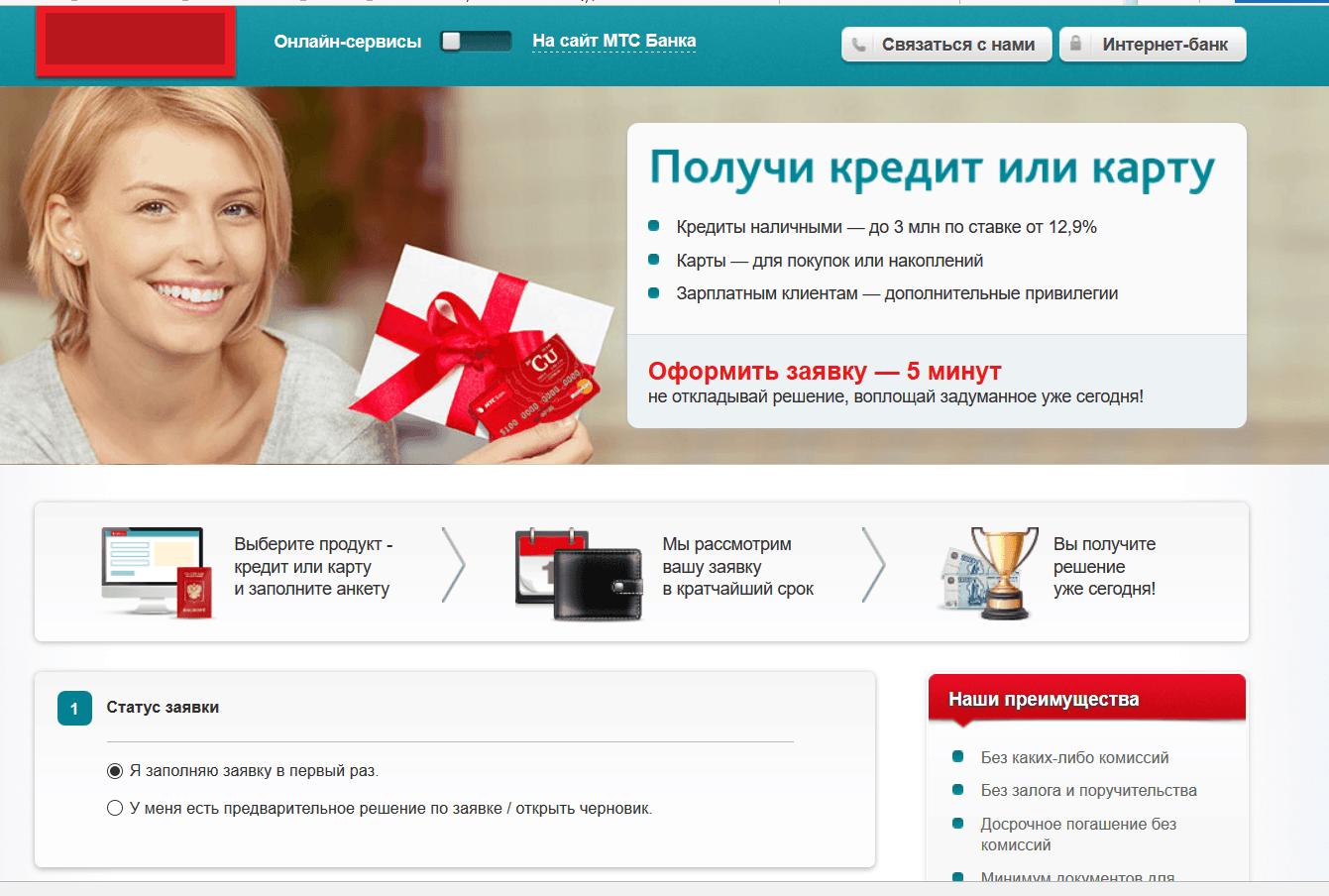банки оформить заявку на кредитную карту мтс деньги