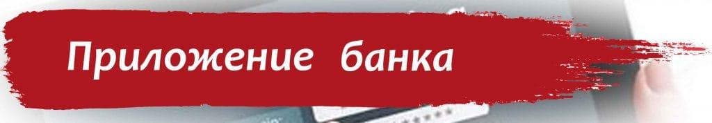 Приложение-от-МТС-банк