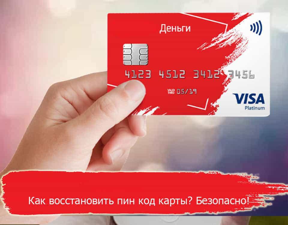 Восстановление-pin-кода-МТС-банка,-карты