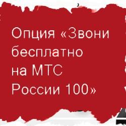 Звони-бесплатно-МТС-100