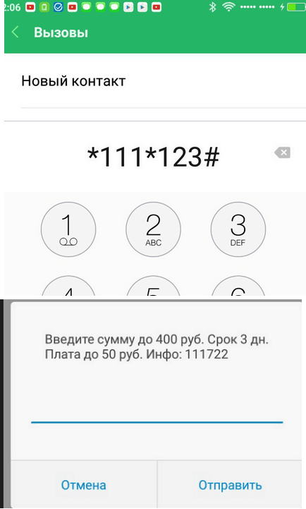Комбинация цифр для получения обесчещенного платежа