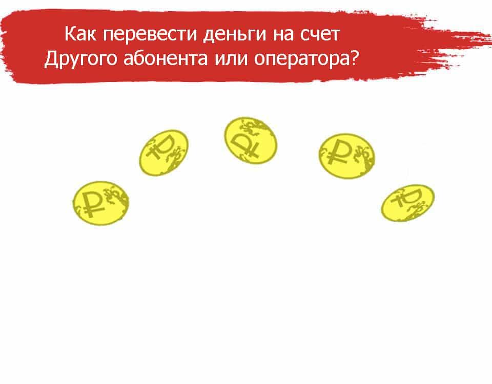 Перевод-с-мтс-на-мтс-и-другие-операторы