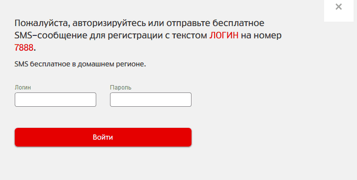 Регистрация в личном кабинете МТС Поиск и МТС локатор