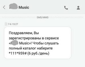 Регистрация в МТС Музыке