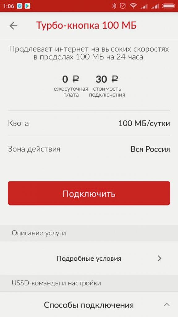 Турбо кнопка 100 МБ