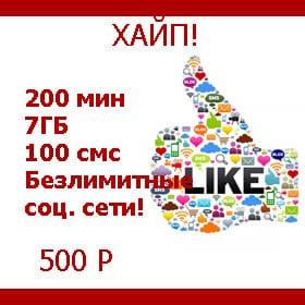 МТС-ХАЙП