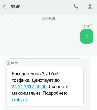 Проверить трафик через SMS
