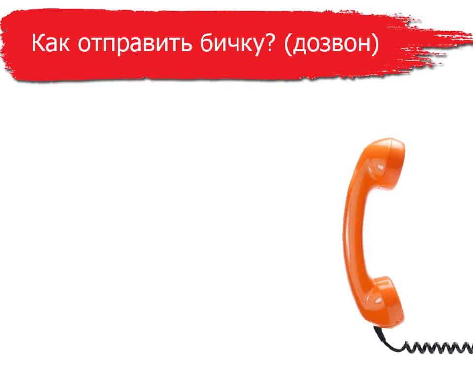 Как отправить дозвон на МТС