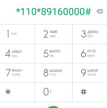 Как сделать прозвон с мтс
