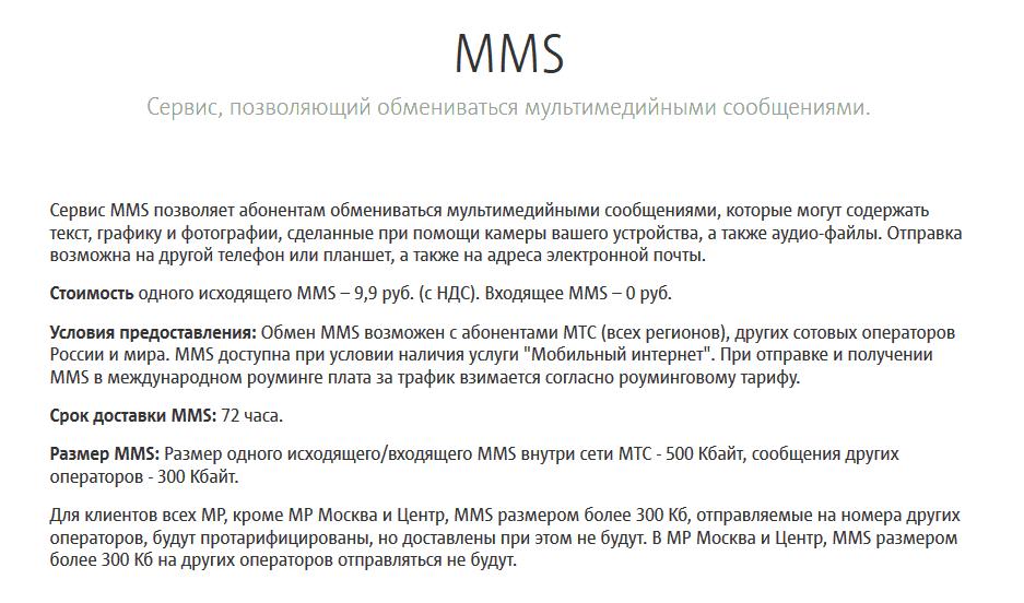 ММС от МТС