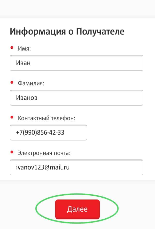 Информация о получателе