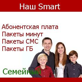 Семейный тариф мтс