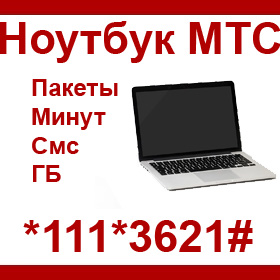 МТС ноутбук